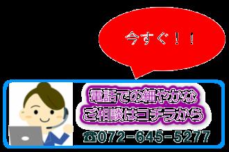電話でのご相談_今すぐ_・茨木市・ミリカ予備校ミリカ予備校