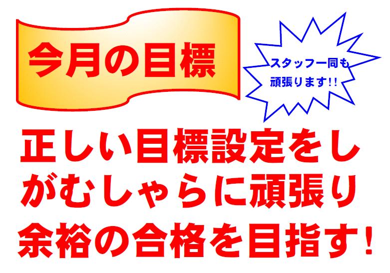 大阪府茨木市高槻市のおすすめの予備校