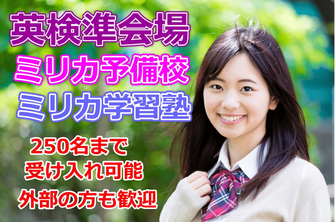 大阪府英検準会場・ミリカ予備校学習塾・英検対策