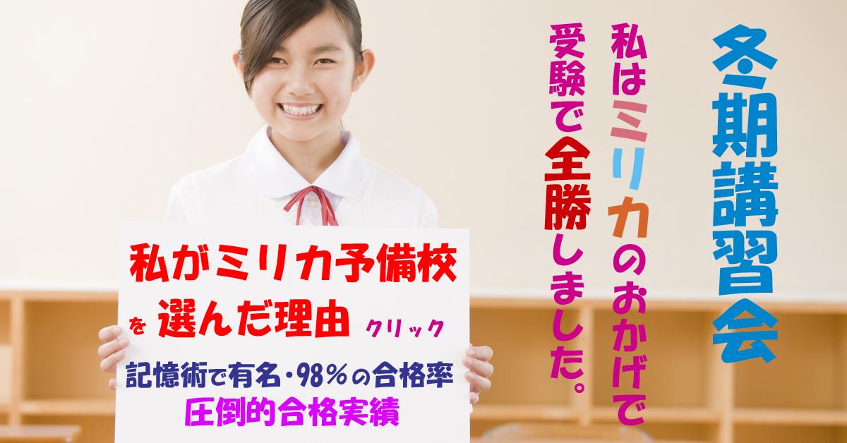 大阪府茨木市ミリカ予備校冬期講習会。小学生中学生高校生浪人生。