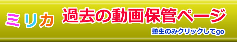 おすすめの大阪府茨木市高槻市吹田市のミリカ予備校・ミリカ医専(医学部受験予備校)
