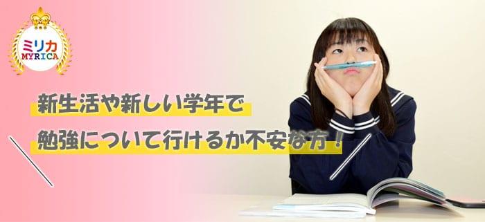 新生活や新しい学年で勉強についていけるか不安な方へ!_茨木市中学生の塾・ミリカ予備校中学生学習塾
