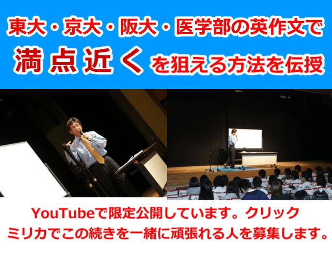 東大・京大・阪大・医学部の英作文のコツ