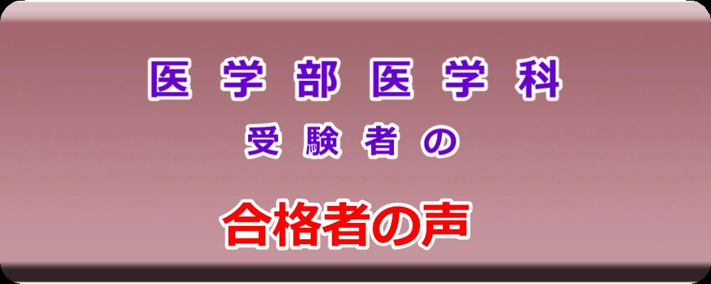 医学部医学科受験者の口コミ噂評判