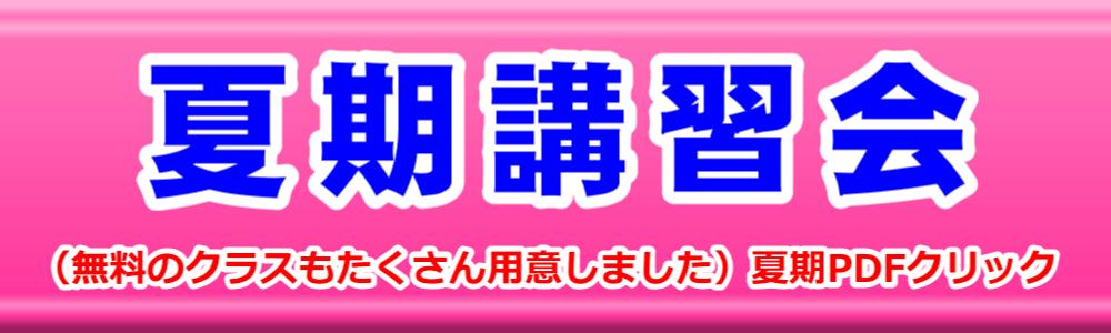 大阪府茨木市予備校夏期講習会